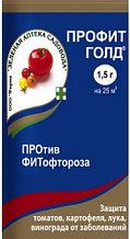 Фунгицид «Профит Голд» от фитофтороза, 1.5 г.