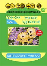 Удобрение мягкое Цветы садовые - универсал Гуми-ОМИ, порошок, 50г