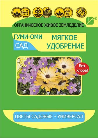 Удобрение мягкое Цветы садовые - универсал Гуми-ОМИ, порошок, 50г, фото 2