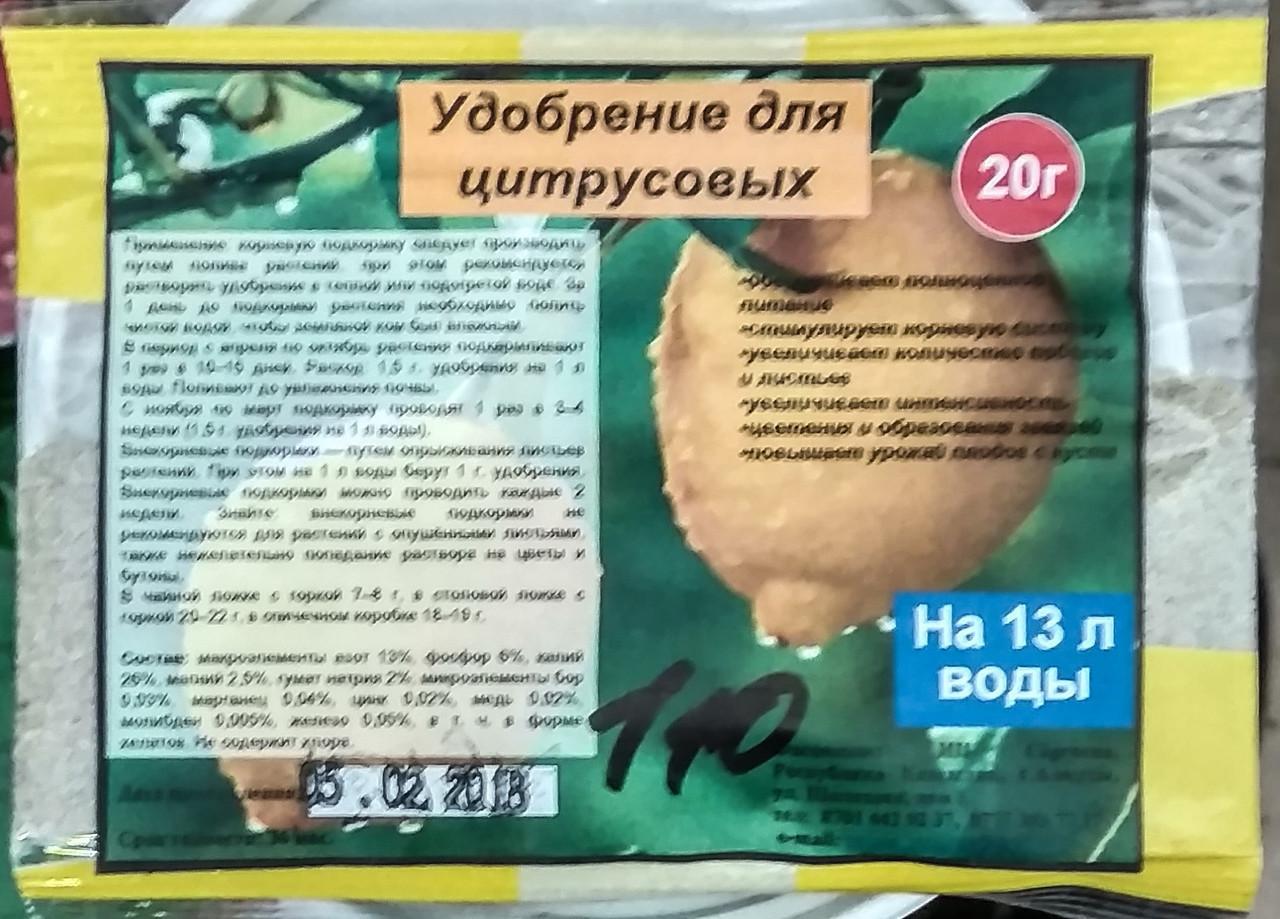 """Удобрение для цитрусовых. 20г. """"Сады Семирамиды"""""""
