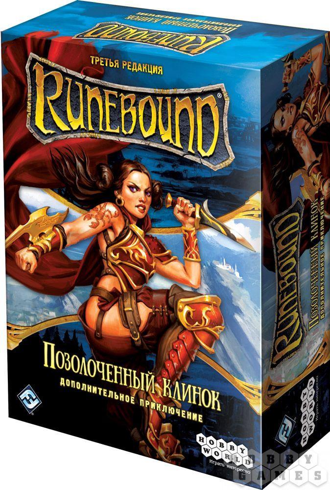 """Настольная игра: Runebound. Третья редакция. Дополнительное приключение """"Позолоченный клинок"""""""