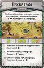 """Настольная игра: Runebound. Третья редакция. Дополнительное приключение """"Позолоченный клинок"""", фото 5"""