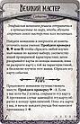 """Настольная игра: Runebound. Третья редакция. Дополнительное приключение """"Позолоченный клинок"""", фото 6"""