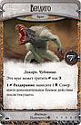 """Настольная игра: Runebound. Третья редакция. Дополнительное приключение """"Ярость гор"""", фото 5"""
