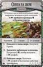 """Настольная игра: Runebound. Третья редакция. Дополнительное приключение """"Ярость гор"""", фото 6"""