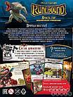 """Настольная игра: Runebound. Третья редакция. Дополнительное приключение """"Ярость гор"""", фото 3"""