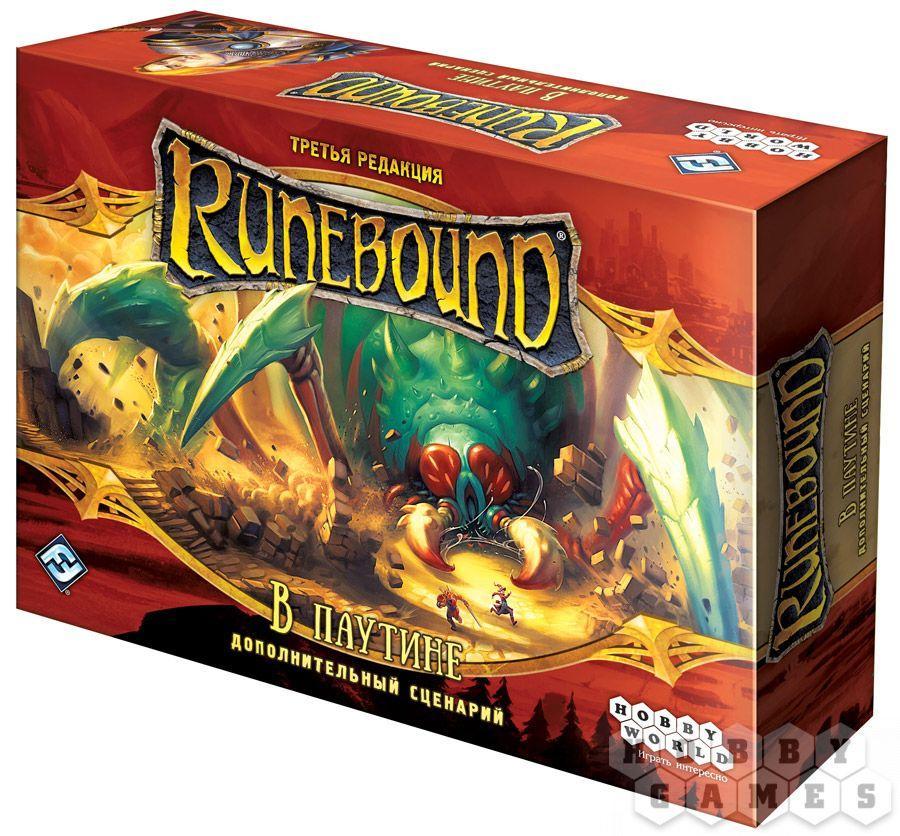 """Настольная игра: Runebound. Третья редакция. Дополнительный сценарий """"В паутине"""""""
