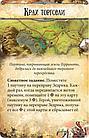 """Настольная игра: Runebound. Третья редакция. Дополнительный сценарий """"В паутине"""", фото 5"""