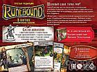 """Настольная игра: Runebound. Третья редакция. Дополнительный сценарий """"В паутине"""", фото 3"""