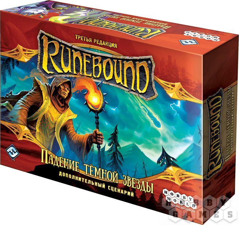 """Настольная игра: Runebound. Третья редакция. Дополнительный сценарий """"Падение тёмной звезды"""""""