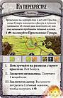 """Настольная игра: Runebound. Третья редакция. Дополнительный сценарий """"Падение тёмной звезды"""", фото 5"""