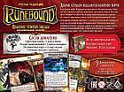 """Настольная игра: Runebound. Третья редакция. Дополнительный сценарий """"Падение тёмной звезды"""", фото 3"""