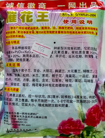 Комплексное удобрение для цветов. 220г., фото 2
