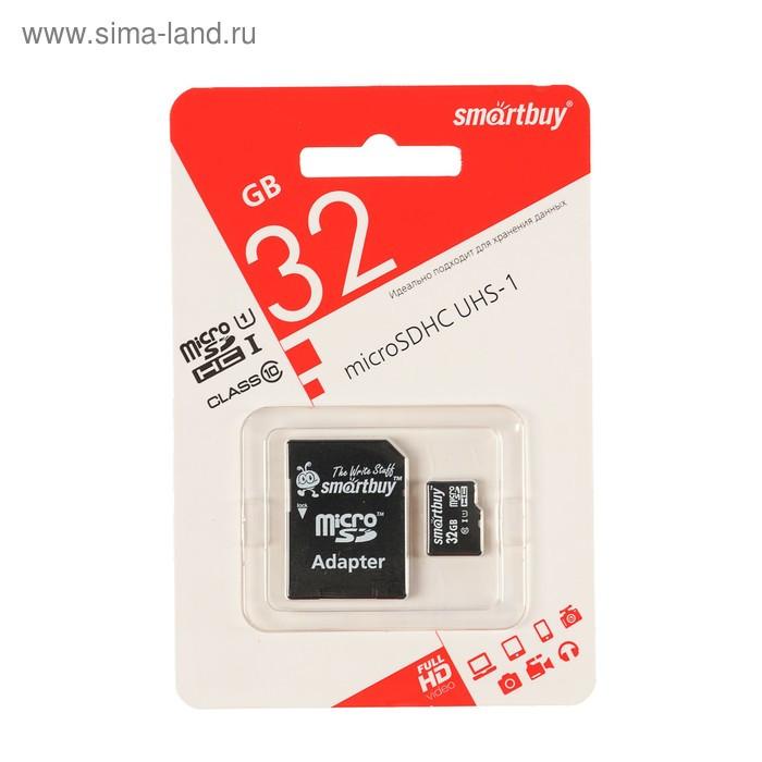 Карта памяти Smartbuy microSD, 32 Гб, SDHC, UHS-I, класс 10, с адаптером SD - фото 1