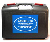 Сканер АСКАН-10 «ПРОФИ»