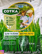 """""""Сотка"""" Минеральная подкормка для газона Весна-Лето. 2.5кг."""