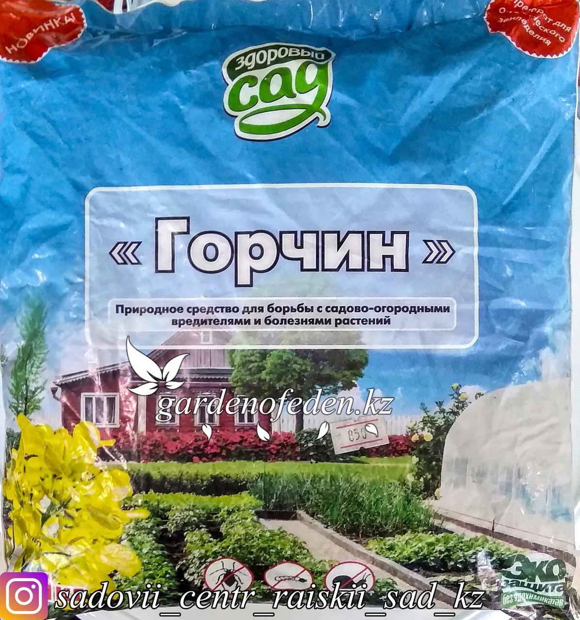 """""""Горчин"""" Природное средство для борьбы с садово-огородными вредителями и болезными. 1кг."""