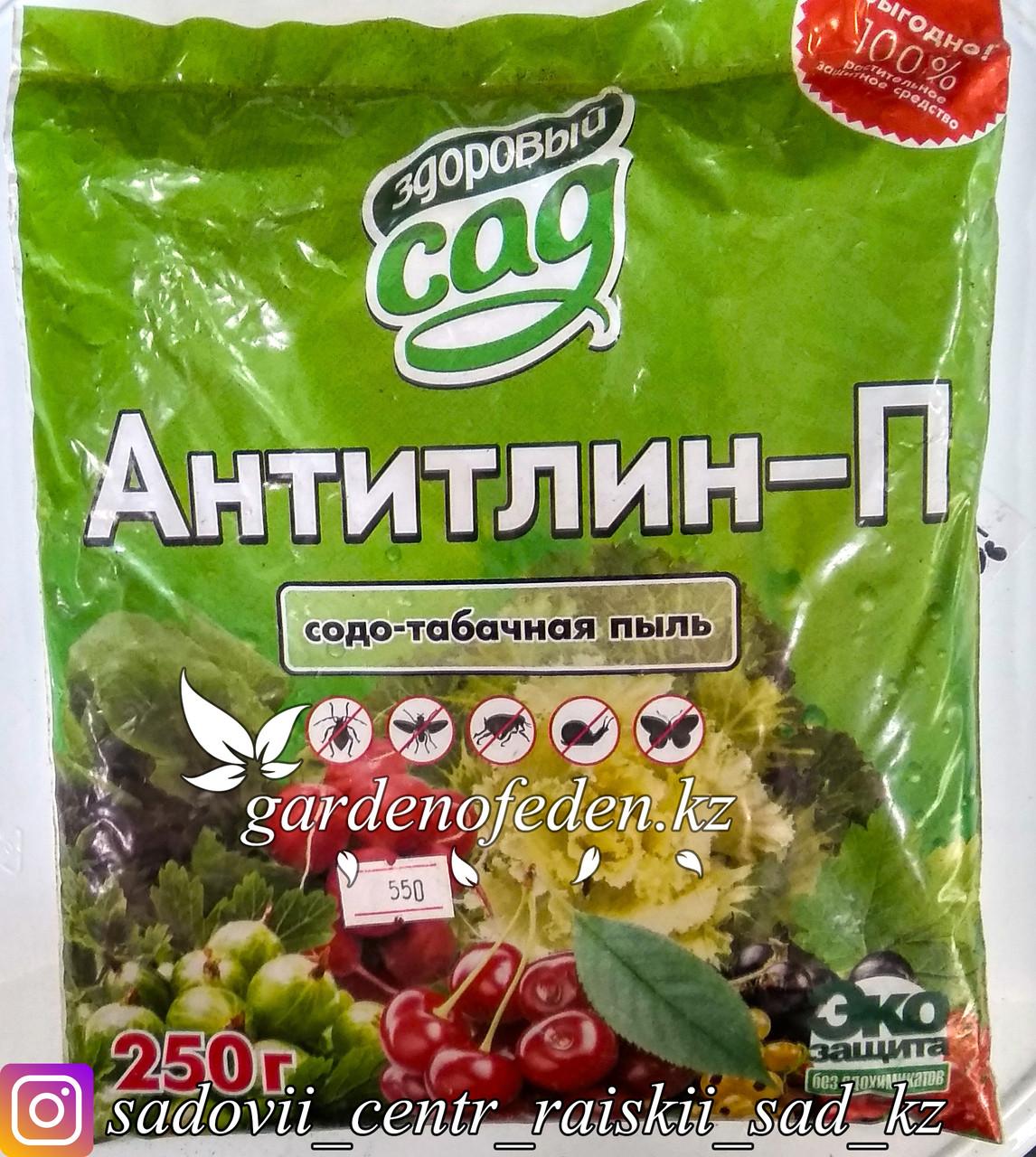 Антилин-П. Содо-табачная пыль - средство для борьбы с содово-огородными вредителями. 250г.