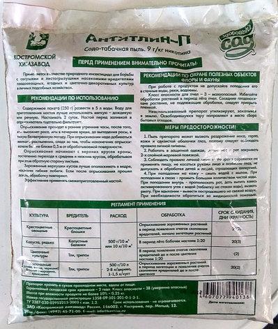 Антилин-П. Содо-табачная пыль - средство для борьбы с содово-огородными вредителями. 250г., фото 2