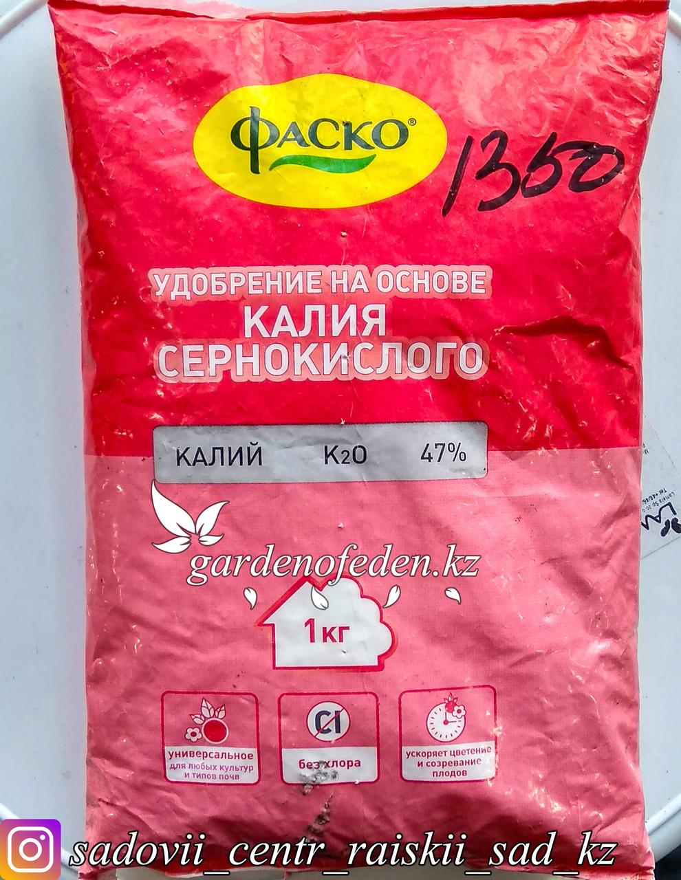 """Удобрение минеральное на основе Калия сернокислого """"ФАСКО"""". 1кг."""