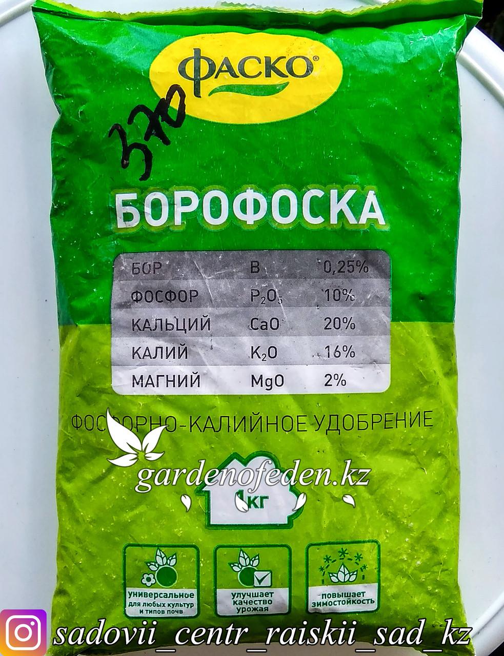 """Удобрение минеральное Борофоска """"ФАСКО"""". 1кг."""