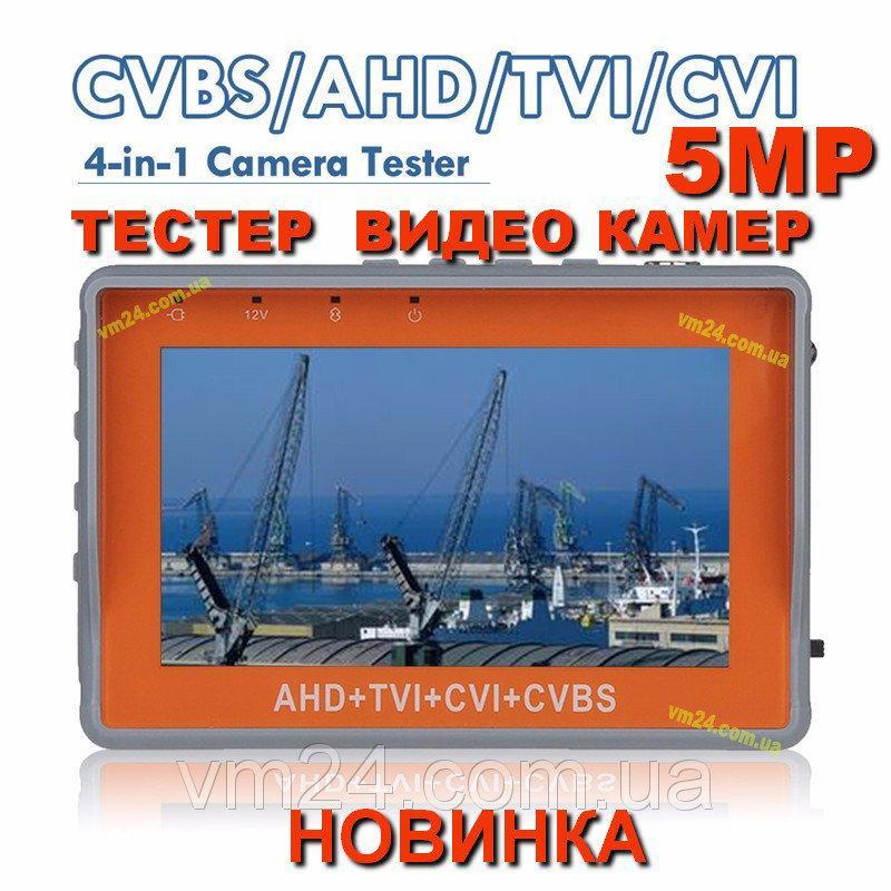 Портативный тестовый монитор для настройки камер до 5 MP 4 в 1: AHD+TVI+CVI+CVBS (модель IV7W)