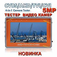 Портативный тестовый монитор для настройки камер до 5 MP 4 в 1: AHD+TVI+CVI+CVBS (модель IV7W), фото 1