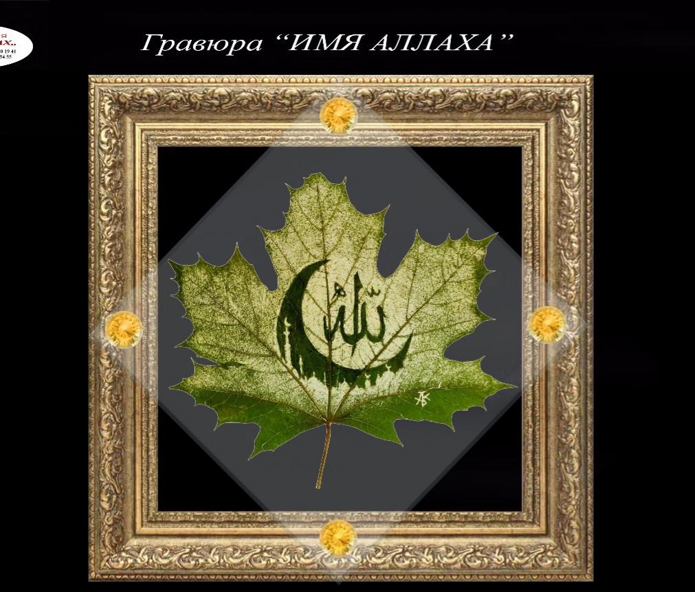 """Национальный сувенир """"Имя Аллаха"""" на натуральных листьях клена. Багет 40*40"""