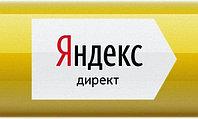 Контекстная реклама в Yandex в Атырау