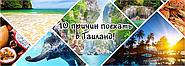 10 причин поехать в Тайланд!