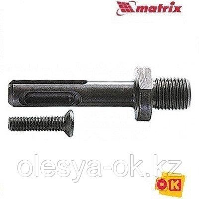 Адаптер на резьбу М12 х 1,25 мм, SDS PLUS. MATRIX MASTER
