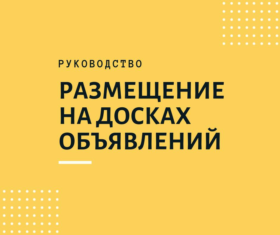 Размещение на всех досках объявлений в Шымкенте