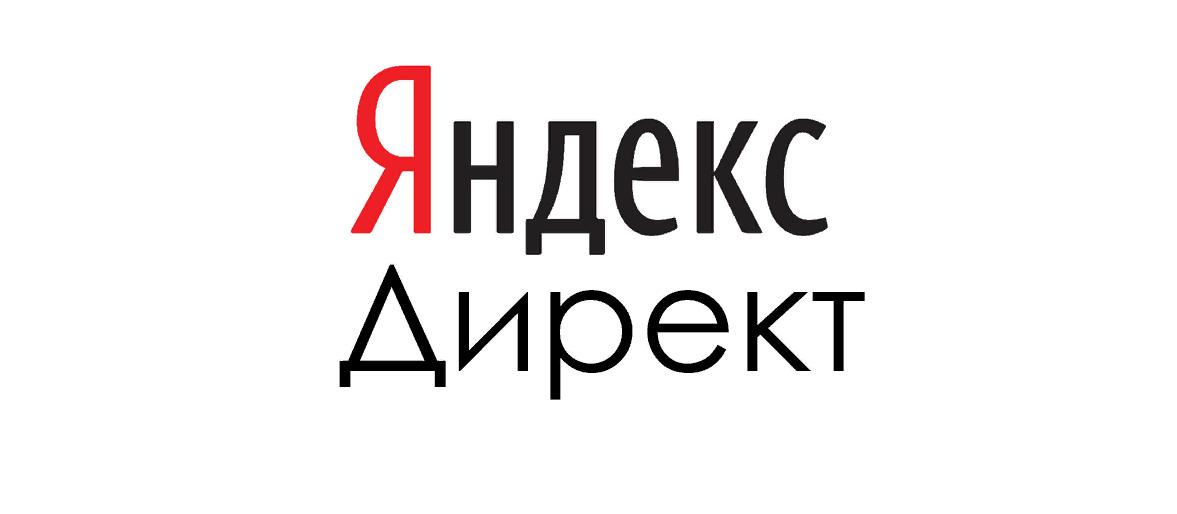 Контекстная реклама в Yandex в Петропавловске