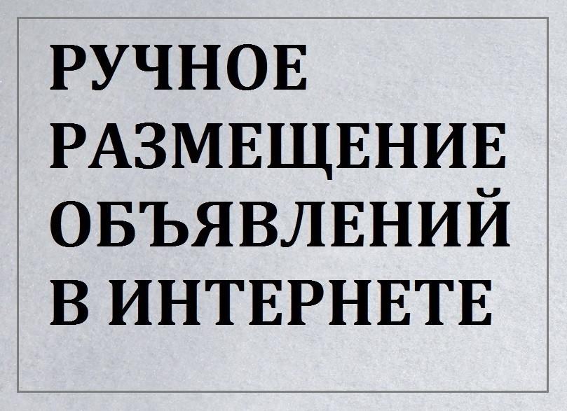 Размещение на всех досках объявлений в Кокшетау
