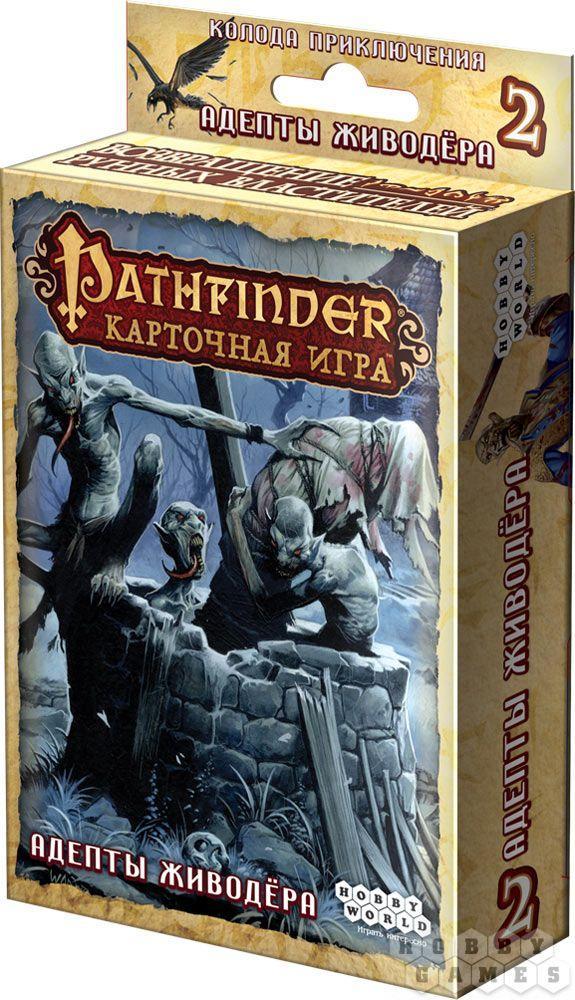 Настольная игра: Pathfinder. Адепты Живодера (дополнение)