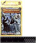 Настольная игра: Pathfinder. Адепты Живодера (дополнение), фото 6
