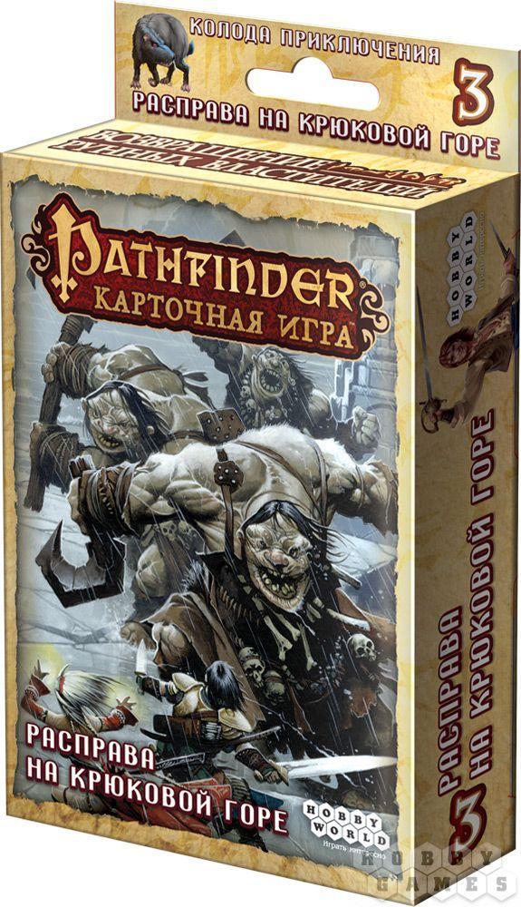 Настольная игра: Pathfinder. Расправа на Крюковой горе (дополнение 3)
