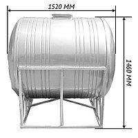 Емкость для воды 1,5 м куб 1500 литров горизонтальная