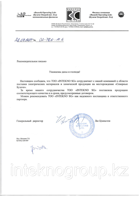 Letter of recommendation from Buzachi to INTEKNO SG - RU