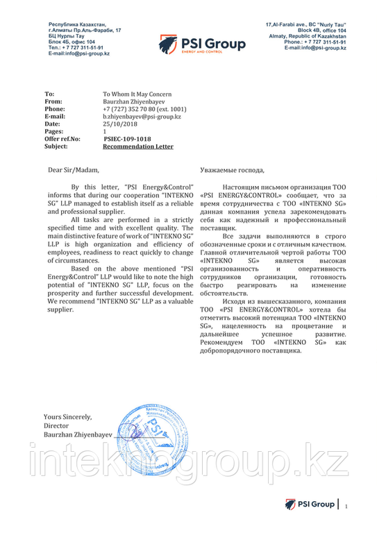 Letter of recommendation from PSI Energy&Control to INTEKNO SG