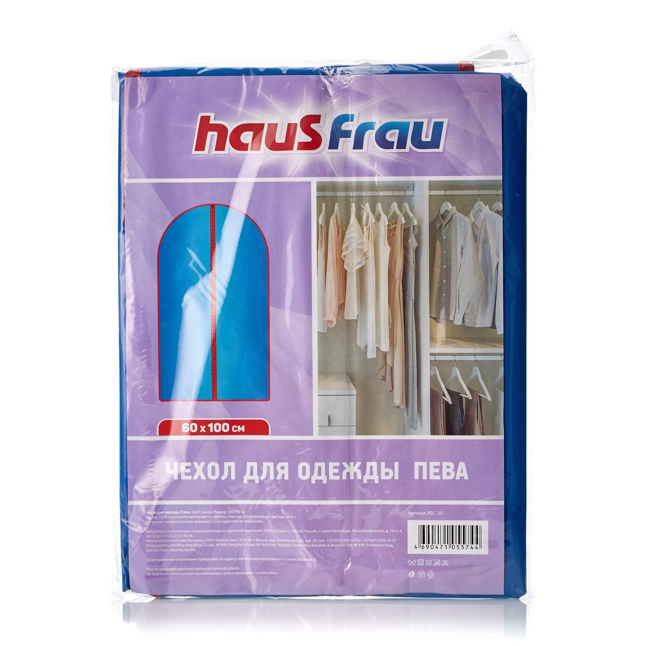 Чехол для одежды Хаус фрау - Haus Frau 60*100см