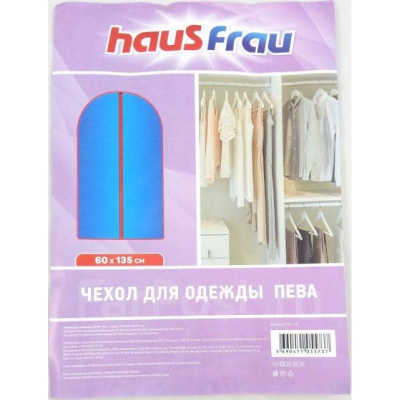 Чехол для одежды Хаус фрау - Haus Frau 60*135см