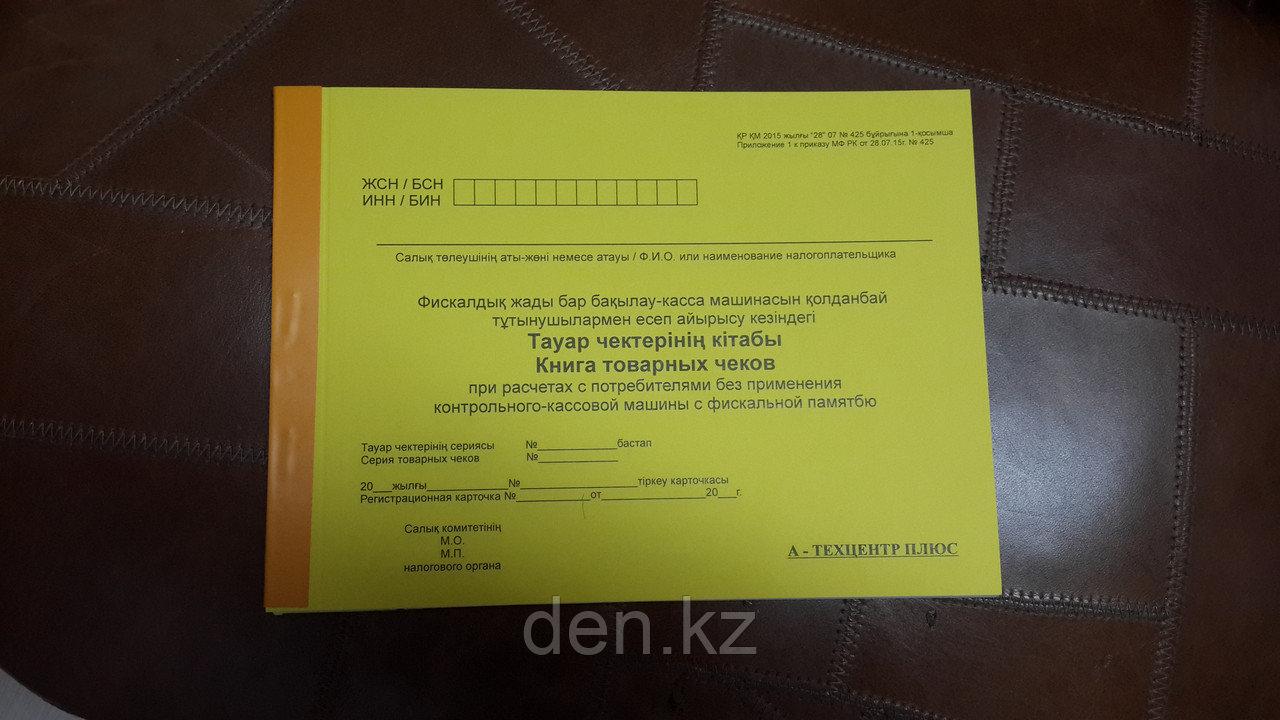 Книга товарных чеков