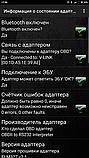 Диагностический автомобильный адаптер (сканер) Vgate iCar2 ELM327 V2.1 OBDII Bluetooth 3,0 PC / Android, фото 5