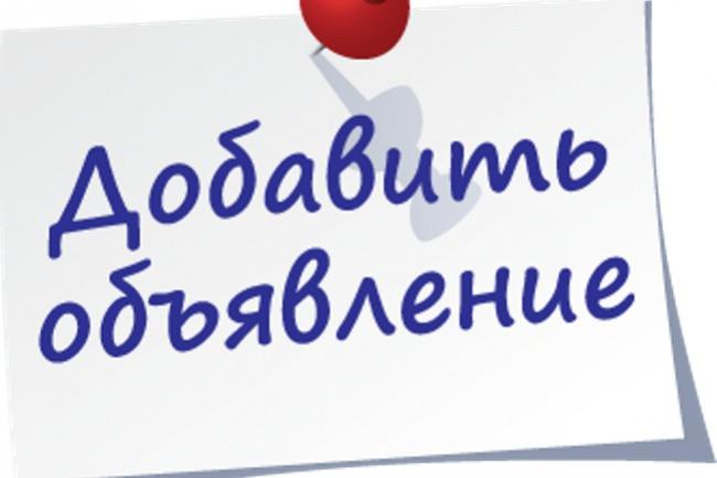 Размещение на всех досках объявлений в Бурундае