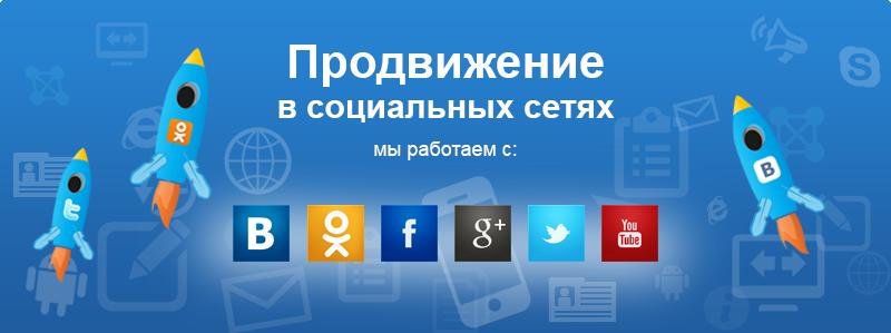 Продвижение и ведение соц сетей в Талдыкургане