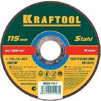 Круг отрезной абразивный KRAFTOOL по металлу, для УШМ, 150x1,6x22,23мм