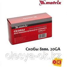 Скобы 8 мм, 20GA/53F для пневма. степлера. MATRIX