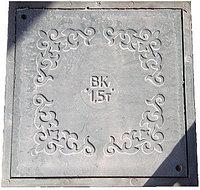 Люк квадратный ПП полимерно-песчаный пластиковый Основание Д 710*710 Высота h65 Крышка Д 640*640 вес 38,5кг