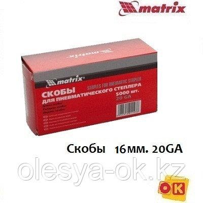 Скобы 16 мм,20GA для пневма. степлера. MATRIX